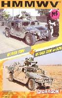 M1045 ハンビー TOW & M1046 ハンビー TOW w/ASK