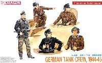 ドイツ ワッフェンSS タンククルー 1944-45