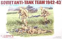 ソビエト 対戦車チーム 1942-43