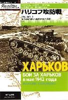大日本絵画独ソ戦車戦シリーズハリコフ攻防戦 -1942年5月 死の瀬戸際で達成された勝利-
