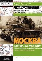 大日本絵画独ソ戦車戦シリーズモスクワ防衛戦 -赤い首都郊外におけるドイツ電撃戦の挫折-