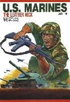 大日本絵画戦車関連書籍U.S.マリーンズ ザ・レザーネック