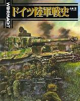大日本絵画戦車関連書籍ドイツ陸軍戦史 ヴェアマハト