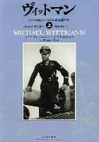 大日本絵画戦車関連書籍ヴィットマン -LSSAHのティーガー戦車長たち- 上