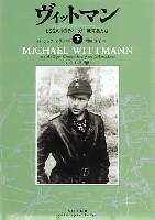大日本絵画戦車関連書籍ヴィットマン -LSSAHのティーガー戦車長たち- 下