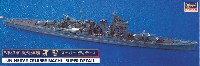 日本海軍 重巡洋艦 那智 スーパーディテール