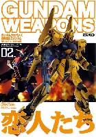 ホビージャパンGUNDAM WEAPONS (ガンダムウェポンズ)機動戦士 Zガンダム A New Translation編 02