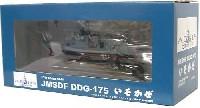 海上自衛隊イージス護衛艦 DDG-175 いそかぜ (塗装済完成品)