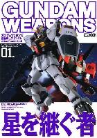 ホビージャパンGUNDAM WEAPONS (ガンダムウェポンズ)機動戦士 Zガンダム A New Transration編 01
