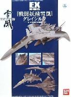 バンダイEXモデルグレイシルフ (戦闘妖精雪風)