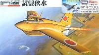 ファインモールド1/48 日本陸海軍 航空機試作局地戦闘機 キ200 (Ki-200)
