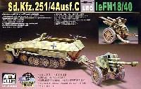 Sd.Kfz.251/4 Ausf.C & LeFH18/40 10.5cm榴弾砲