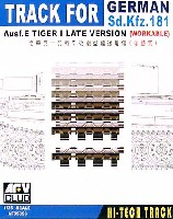 AFV CLUB1/35 AFV シリーズ (キャタピラ)タイガー1型 後期型用 キャタピラ (連結可動式)