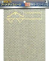 アオシマ1/32 デコトラアートアップパーツ大型用室内カーテンシールタイプ2