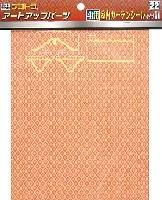 アオシマ1/32 デコトラアートアップパーツ4t室内カーテンシールタイプ タイプ2