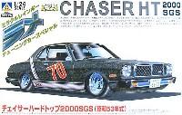 チェイサー ハードトップ 2000SGS (昭和53年式)