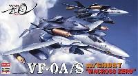 ハセガワ1/72 マクロスシリーズVF-0A/S w/ゴースト マクロスゼロ