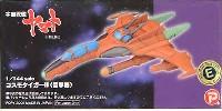 Bクラブ1/144 レジンキャストキットコスモタイガー 2 (雷撃機)