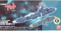 Bクラブレジンキャストキット地球防衛軍 巡洋艦・駆逐艦セット