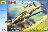 ズベズダ1/72 エアクラフト プラモデルIL-2 シュトルモビク