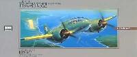 マイクロエース大戦機シリーズ (1/72・1/144・1/32)三菱 キ-46 百式司偵 3型 (日本陸軍 偵察機)