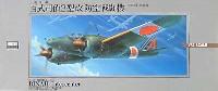 マイクロエース大戦機シリーズ (1/72・1/144・1/32)三菱 キ-46 百式司偵 3型改 防空戦闘機 (日本陸軍 戦闘機)