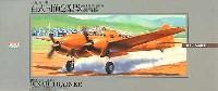 マイクロエース大戦機シリーズ (1/72・1/144・1/32)三菱 キ-46 百式司偵 2型改 練習機 (日本陸軍 偵察機)