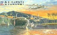 ピットロードスカイウェーブ S シリーズ日本海軍機 2 (九七式飛行艇・二式飛行艇)