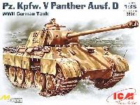 ドイツ パンサー戦車D型 (Pz.Kpfw.V)