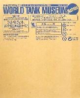 大日本絵画戦車関連書籍ワールドタンクミュージアム図鑑 (特別付録付)