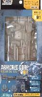 コトブキヤアーマード・コア ウェポンユニット シリーズアーマード・コア ウェポンユニット 001