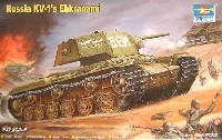 KV-1 重戦車 エクラナミ