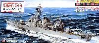 海上自衛隊護衛艦 DDG-172 しまかぜ (エッチングパーツ付)