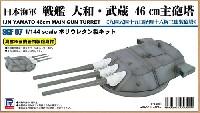 日本海軍 戦艦 大和・武蔵 46cm主砲塔