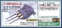 ピットロードグレードアップパーツ シリーズ日本海軍戦艦大和改造パーツセット(46cm主砲塔3基セット)