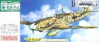 ファインモールド1/72 航空機メッサーシュミット Bf109 F-2 メルダース (レジン製フィギュア付)