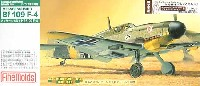 ファインモールド1/72 航空機メッサーシュミット Bf109 F-4 バルクホルン (レジン製フィギュア付)