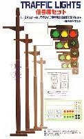 フジミガレージ&ツール信号機セット (LEDタイプ車両用交通信号灯器+信号柱)