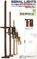 フジミガレージ&ツール歩行者信号機セット (LEDタイプ歩行者用交通信号灯+歩行者信号機支柱)