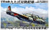 アオシマ1/144 双発小隊シリーズ川崎 キ-48 99式双発軽爆撃機