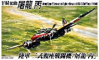アオシマ1/144 双発小隊シリーズ陸軍 二式複座戦闘機 屠龍 丙