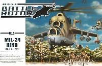 アオシマバトルローターシリーズミル MIL-24 ハインド