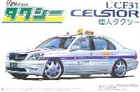 UCF31 セルシオ 個人タクシー