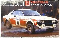 アオシマ1/24 ザ・ベストカーヴィンテージセリカ 2000GTラリー (RA20) '77 RACラリー仕様