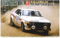 アオシマ1/24 ザ・ベストカーヴィンテージセリカ 2000GTラリー (RA20) '76 ポルトガルラリー仕様
