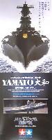 タミヤ1/700 ウォーターラインシリーズ日本海軍 戦艦 大和 (男達の大和特別パッケージ)