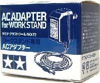 タミヤタミヤ クラフトツールワークスタンド 専用ACアダプター