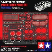 タミヤディテールアップパーツシリーズ (自動車モデル)プジョー 307 WRC エッチングパーツセット