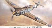 メッサーシュミット Bf109E-4/7 Trop 北アフリカ