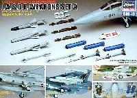 航空自衛隊 ウェポンセット A